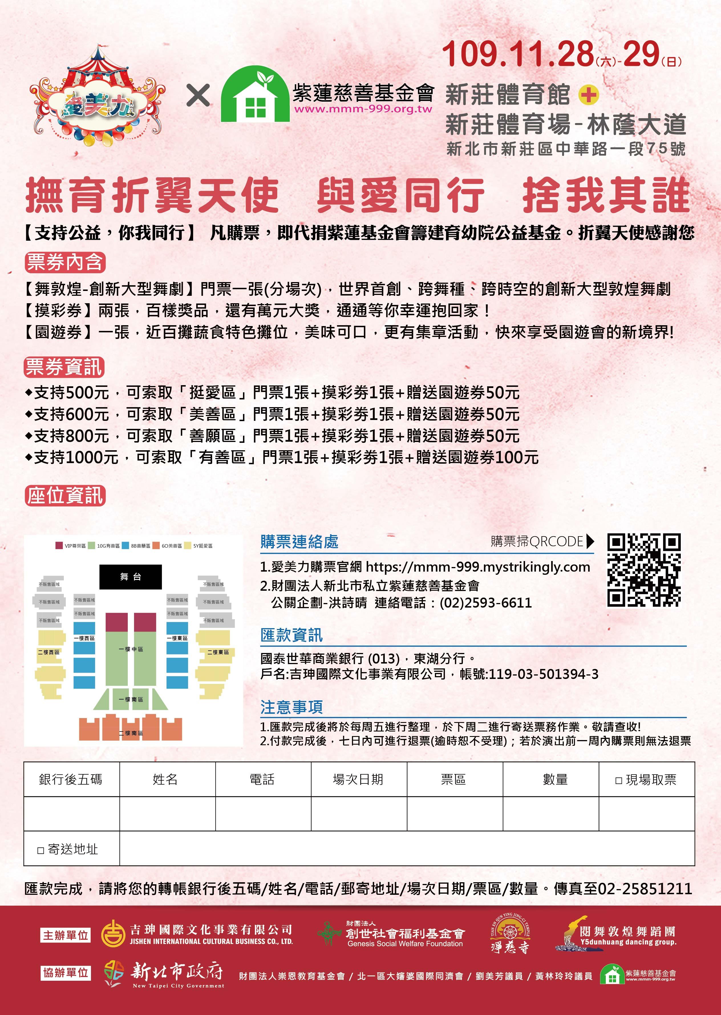 20201012-紫蓮基金會-01.jpg