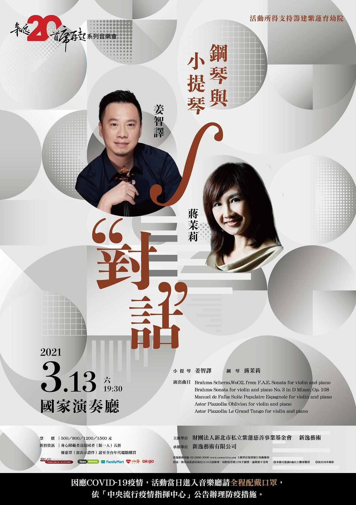 0313新逸_小提琴與鋼琴的對話_海報.jpg